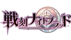 『戦刻ナイトブラッド』10/3放送開始アニメPV第2弾公開&連動キャンペーンも!