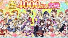 『ラブライブ!スクフェス』全世界ユーザー数4000万人突破記念キャンペーン実施!