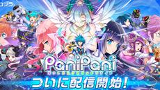 『PaniPani-パラレルニクスパンドラナイト-』の配信がスタート!