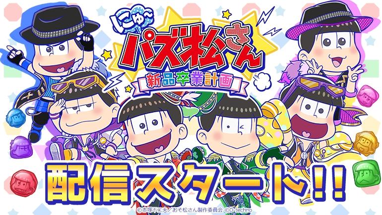 『にゅ~パズ松さん 新品卒業計画』 おそ松さん公式パズルアプリが配信開始!