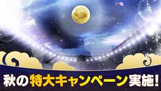 『BFBチャンピオンズ2.0』 秋の特大キャンペーンを実施!