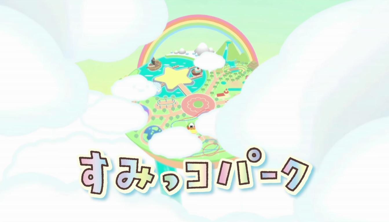『すみっコぐらし すみっコパークへようこそ』 公式サイトにてPV映像公開!