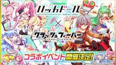 『クラッシュフィーバー』x『ハッカドール』 コラボイベントを10/6より開催!