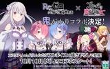 『ゴシックは魔法乙女』が『Re:ゼロから始める異世界生活』とのコラボ実施!
