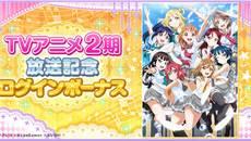 『ラブライブ!スクフェス』 TVアニメ2期放送記念キャンペーンを実施!