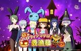 『ソラとウミのアイダ』 10/23よりイベント「ハロウィンマグロ豊漁祭」を開催!