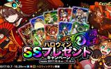 『ドラゴンポーカー』で「ハロウィンSSプレゼントキャンペーン」が開催中!