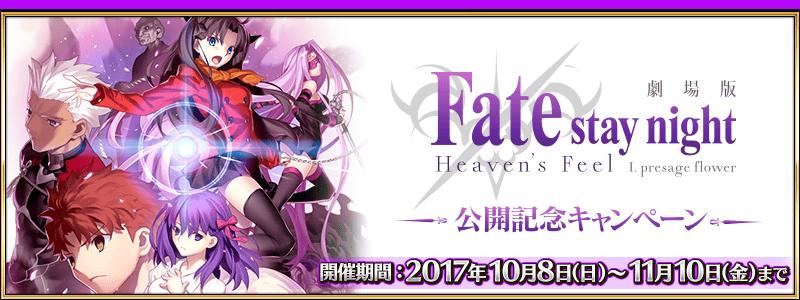 『Fate/Grand Order』 劇場版公開記念キャンペーンの開催が決定!