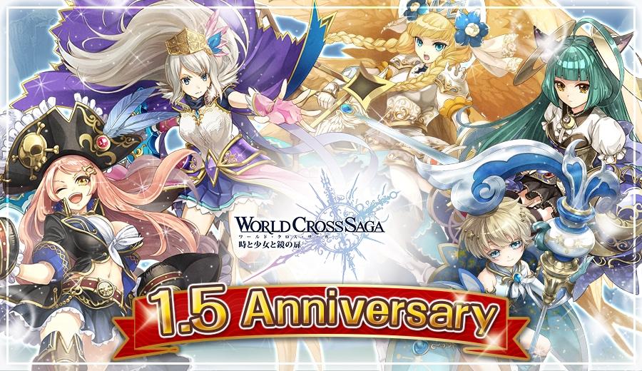 『ワールドクロスサーガ』 1.5周年を記念したキャンペーンが続々開催!