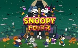 『スヌーピードロップス』がハロウィンテーマのデザインにアップデート!