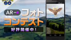 『Pokémon GO』が「Pokémon GO ARフォトコンテスト」開催中!