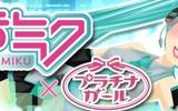 『プラチナ☆ガール』×『初音ミク』期間限定のコラボ企画開始!