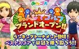 『みんゴル』が「ランキングトーナメント」追加でグランドオープン!