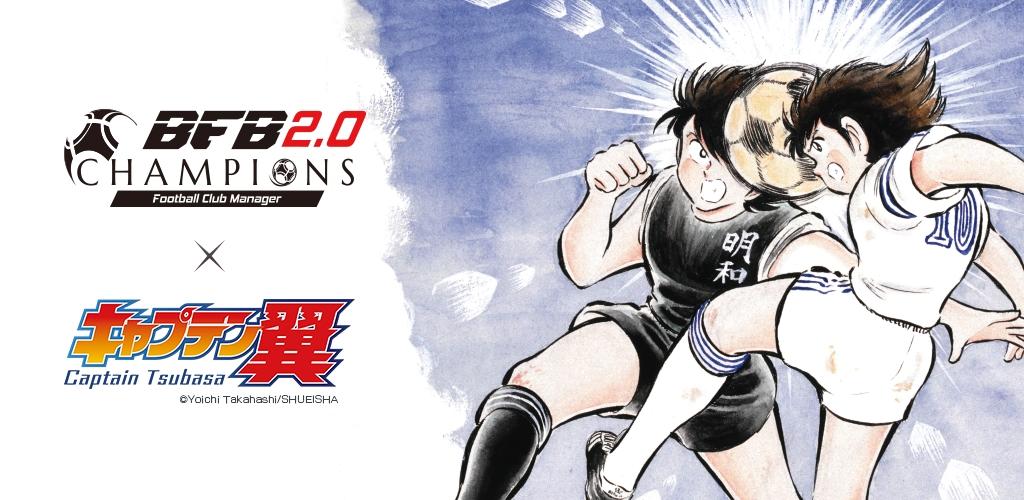 『BFBチャンピオンズ2.0』 キャプテン翼コラボ記念のゲーム内大会が開催決定!
