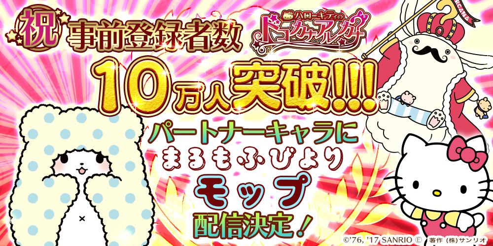 『ハローキティのドコカナアルカナ』事前登録10万突破でキャンペーン特典配布決定!