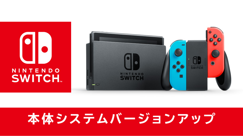 「Nintendo Switch」本体機能の更新でゲーム動画撮影機能などが追加!