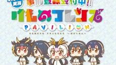 『けものフレンズぱびりおん』が事前登録をスタート&ゲームPV公開!