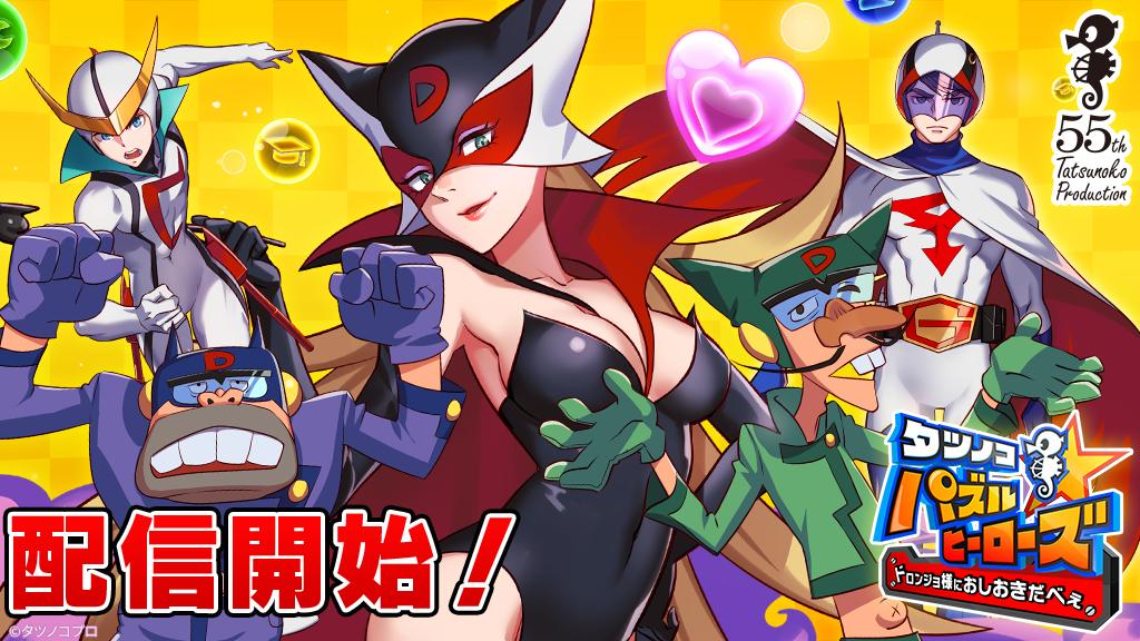 『タツノコパズルヒーローズドロンジョ様におしおきだべぇ』がサービス開始!