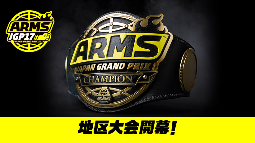 「ARMS JAPAN GRAND PRIX 2017」地区大会がいよいよ開幕!