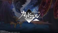 オンラインRPG 『真・女神転生IMAGINE』  3/3よりMMOダンジョン『カテドラル』実装を予定!記念のキャンペーンも!