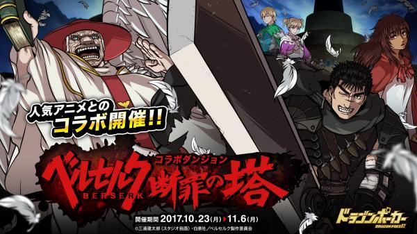 『ドラゴンポーカー』とTVアニメ『ベルセルク』のコラボイベントがスタート!