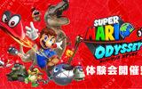 『スーパーマリオ オデッセイ』体験会を開催&巨大オブジェ「オデッセイ号」も登場!