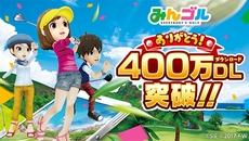 『みんゴル』 400万DL突破記念キャンペーンを期間限定で開催!