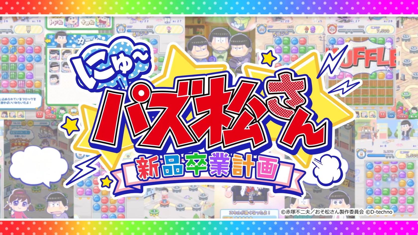 『にゅ~パズ松さん 新品卒業計画』 TVCMキャンペーンを開始!