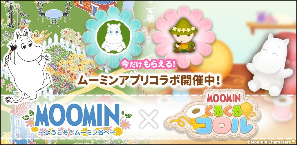 『ムーミン~ようこそ!ムーミン谷へ~』x『ムーミン くるくるコロル』コラボ開催!