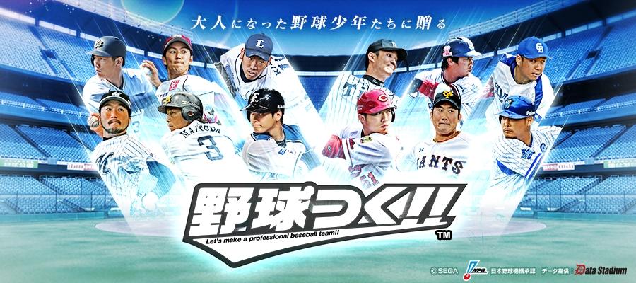 『野球つく!!』 オーナー数70万人突破記念のガチャやキャンペーンを実施中!