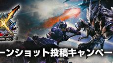 『MHXX』 Switch版でスクリーンショット投稿キャンペーンが開催中!