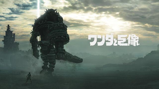 『ワンダと巨像』 完全リメイクのPS4版が2018年2月8日に発売決定!