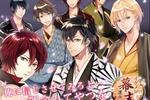 『イケメン幕末◆運命の恋』 NTTドコモのdゲームで3月上旬からサービス開始!豪華アイテムがもらえる事前登録キャンペーンを実施!