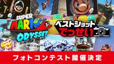 『スーパーマリオ オデッセイ』のフォトコンテスト開催が決定!