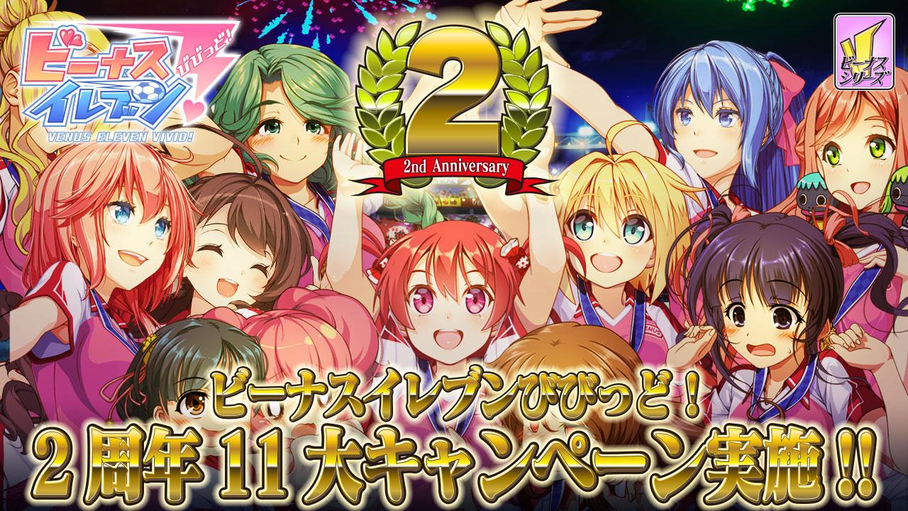 『ビーナスイレブンびびっど!』 2周年記念の11大キャンペーンを実施中!