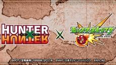 『モンスターストライク』と「HUNTER×HUNTER」の初コラボが決定!