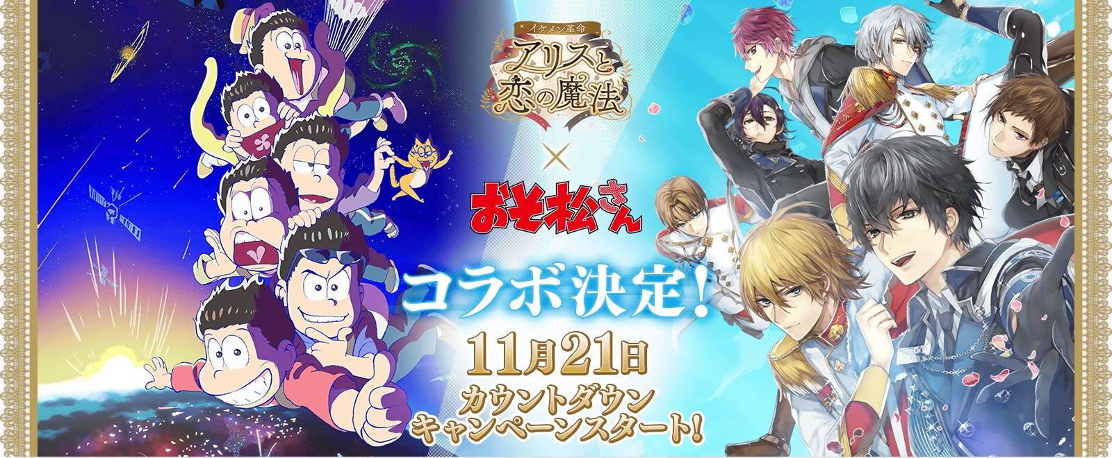 『イケメン革命◆アリスと恋の魔法』とテレビアニメ「おそ松さん」のコラボが決定!
