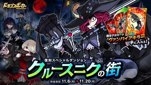 『ドラゴンポーカー』で復刻スペシャルダンジョン「クルースニクの街」が開催!