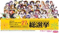『ラブライブ!スクフェス』5周年記念でキャンペーンガール27人総選挙の開催決定!