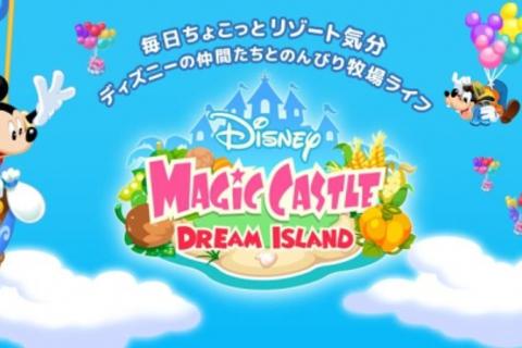 『ディズニー マジックキャッスル ドリーム・アイランド』 約2か月ぶりのサービス再開!アイテムをどっさりもらえる記念の2大イベントも実施!