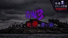 『青鬼3』 シリーズ最新作が今冬リリース&事前登録キャンペーン開始!