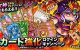 『ドラゴンポーカー』で「カード強化ログインキャンペーン」が開催中!