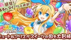 『ぽっぷん☆アリス』 お菓子なパズルRPGが「コロプラ」上で配信開始!