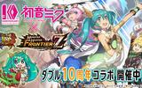 『モンスターハンター フロンティアZ』×『初音ミク』 ダブル10周年コラボ開催!