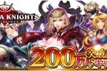 ファンタジーRPG 『幻想のミネルバナイツ』 200万ダウンロード突破記念のキャンペーンを開催!