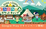 『どうぶつの森 ポケットキャンプ』Google Playでキャンペーン実施中!