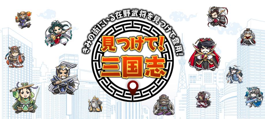 『見つけて!三国志』 スマホ向け「三国志×位置ゲー」Android版が配信開始!