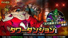 『ドラゴンポーカー』で「タワーダンジョン」&「古代魔導士の試練場」が同時開催!
