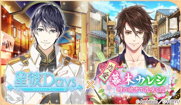 『恋愛幕末カレシ~時の彼方で花咲く恋~』が「星彼Days」とコラボキャンペーン!