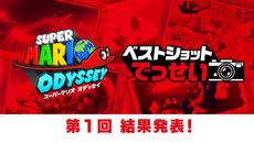 『スーパーマリオ オデッセイ』第1回フォトコンテストの結果&第2回テーマを発表!